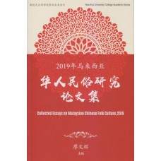 2019年马来西亚华人民俗研究论文集 (Collected Essays on Malaysian Chinese Folk Culture)
