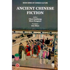 Ancient Chinese Fiction | Chen Guisheng & Shen Dongmei