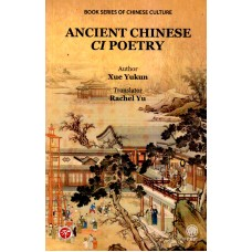 Ancient Chinese CI Poetry | Xue Yukun
