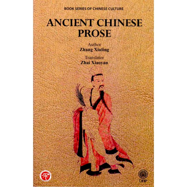 Ancient Chinese Prose | Zhang Xiuling