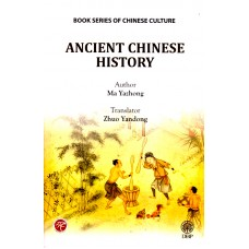 Ancient Chinese History | Ma Yazhong