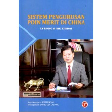 Sistem Pengurusan Point Merit Di China | Li Rong & Nie Zhibai