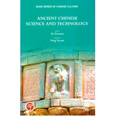 Ancient Chinese Science and Technology | Tu Xiaoma