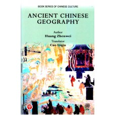 Ancient Chinese Geography | Huang Zhenwei
