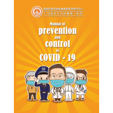 [FREE] Manual of Prevention and Control of COVID-19