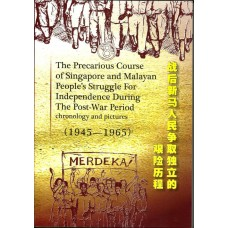 战后新马人民争取独立的艰险历程 The Precarious Course of Singapore and Malayan People's Struggle For Independence Du
