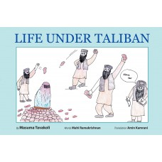 Life Under Taliban by Mahi Ramakrishnan