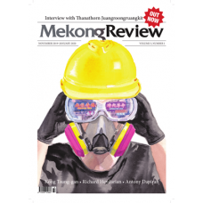 MekongReview Volume 5, Number 1 ( November 2019 - January 2020 )