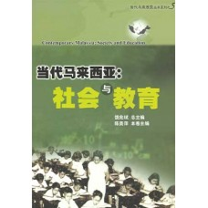 当代马来西亚:社会与教育 Comtemporary Malaysia: Society and Education