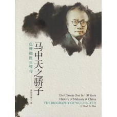 马中天之骄子: 伍练德医 The Chosen One In 100 Years History of Malaysia and China