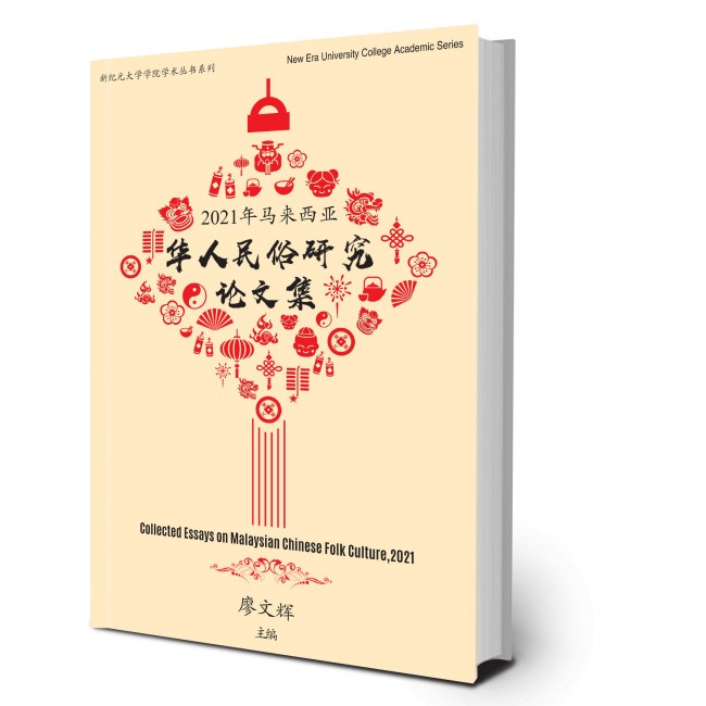 2021年马来西亚华人民俗研究论文集 Collected Essays on Malaysian Chinese Folk Culture,2021