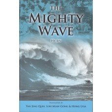 The Mighty Wave